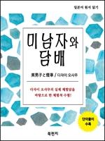 도서 이미지 - (일본어 원서 읽기) 미남자와 담배