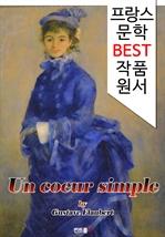 도서 이미지 - 순박한 마음 Un coeur simple (프랑스 문학 BEST 작품 원서 읽기!)