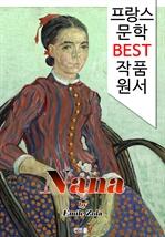 도서 이미지 - 나나 Nana (프랑스 문학 BEST 작품 원서 읽기!)