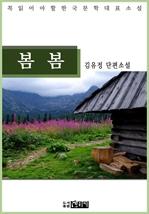 도서 이미지 - 봄 봄