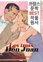 도서 이미지 - 돈 쥬앙 Les trois Don Juan (프랑스 문학 BEST 작품 원서 읽기!)