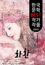 도서 이미지 - 화환 ; 김동인 (한국 문학 BEST 작가 작품)