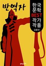 도서 이미지 - 반역자 ; 김동인 (한국 문학 BEST 작가 작품)