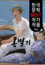 도서 이미지 - 봉별기 (逢別記) ; 이상 (한국 문학 BEST 작가 작품)
