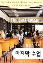 도서 이미지 - 마지막 수업 - '알퐁스 도데' 단편소설 (한글+영어 번역 버전: 교과서 수록된 작품)