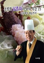 도서 이미지 - 초밥왕 남춘화의 요리특강 15 - 기술에서 예술까지