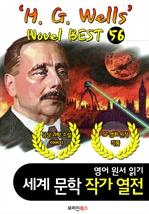 도서 이미지 - 'H. G. 웰스' 공상 과학 소설; 56편 (세계문학 BEST 작가 열전) '과학 소설의 개척자'