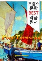 도서 이미지 - 타라스콩 항구 Port-Tarascon (프랑스 문학 BEST 작품 원서 읽기!)