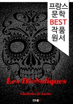 도서 이미지 - 디아볼릭 ; 악마 같은 연인들 Les Diaboliques (프랑스 문학 BEST 작품 원서 읽기!)