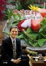 도서 이미지 - 최만순 약선요리(2017년 6월 약선)