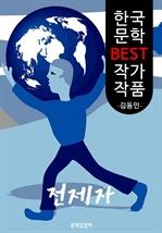 도서 이미지 - 전제자(專制者) ; 김동인 (한국 문학 BEST 작가 작품)