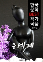 도서 이미지 - 은세계 (銀世界) ; 이인직 (한국 문학 BEST 작가 작품) '한국 최초의 신연극 작품'
