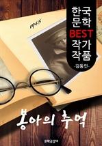 도서 이미지 - 봉아의 추억 ; 김동인 (한국 문학 BEST 작가 작품)