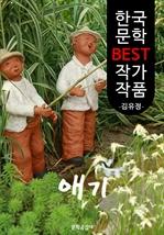 도서 이미지 - 애기 ; 김유정 (한국 문학 BEST 작가 작품)