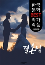 도서 이미지 - 결혼식 ; 김동인 (한국 문학 BEST 작가 작품)