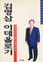 도서 이미지 - 김영삼 이데올로기