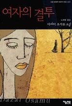 도서 이미지 - 여자의 결투
