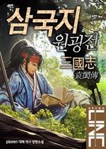 도서 이미지 - [합본] 삼국지 원굉전 (전15권/완결)
