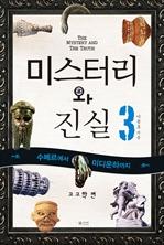 도서 이미지 - 미스터리와 진실 3 고고학편