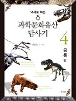 도서 이미지 - 역사로 여는 과학문화유산답사기 4. 공룡편