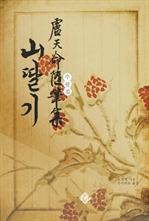 도서 이미지 - 산딸기