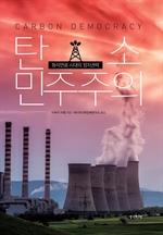도서 이미지 - 탄소 민주주의