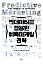 도서 이미지 - 빅데이터를 활용한 예측마케팅 전략
