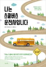도서 이미지 - 나는 스쿨버스 운전사입니다
