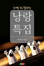 도서 이미지 - 낭랑 특집 : 한뼘 BL 컬렉션 30