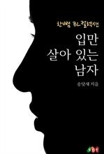 도서 이미지 - 입만 살아 있는 남자 : 한뼘 BL 컬렉션 31