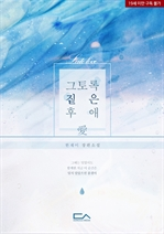 도서 이미지 - 그토록 짙은 후애(愛)