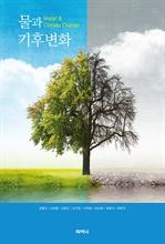 도서 이미지 - 물과 기후변화
