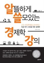 도서 이미지 - 알뜰하게 쓸모있는 경제학 강의