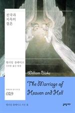도서 이미지 - 천국과 지옥의 결혼