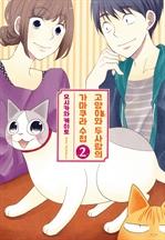 도서 이미지 - 고양이와 두 사람의 가마쿠라 수첩