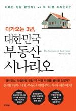 도서 이미지 - 다가오는 3년, 대한민국 부동산 시나리오
