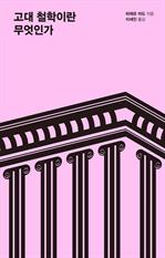 도서 이미지 - 고대 철학이란 무엇인가