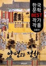 도서 이미지 - 양녕과 정향 ; 김동인 (한국 문학 BEST 작가 작품)