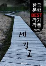 도서 이미지 - 세 길로 ; 채만식 (한국 문학 BEST 작가 작품)