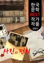 도서 이미지 - 사진과 편지 ; 김동인 (한국 문학 BEST 작가 작품)