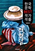 도서 이미지 - 여인담(女人譚) ; 김동인 (한국 문학 BEST 작가 작품)