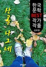 도서 이미지 - 산골 나그네 ; 김유정 (한국 문학 BEST 작가 작품)