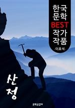도서 이미지 - 산정(山精) ; 이효석 (한국 문학 BEST 작가 작품)