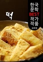 도서 이미지 - 떡 ; 김유정 (한국 문학 BEST 작가 작품)