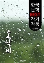 도서 이미지 - 소낙비 ; 김유정 (한국 문학 BEST 작가 작품)