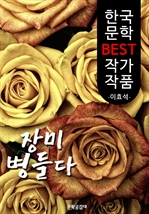 도서 이미지 - 장미 병들다 ; 김유정 (한국 문학 BEST 작가 작품)