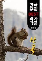 도서 이미지 - 산골 ; 김유정 (한국 문학 BEST 작가 작품)