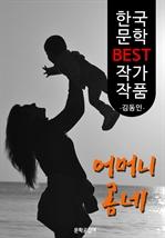 도서 이미지 - 어머니 곰네 ; 김동인 (한국 문학 BEST 작가 작품)