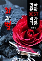 도서 이미지 - 죄와 벌 ; 김동인 (한국 문학 BEST 작가 작품) - 어떤 사형수의 이야기