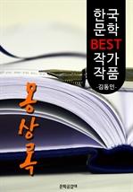 도서 이미지 - 몽상록(蒙喪錄); 김동인 (한국 문학 BEST 작가 작품)